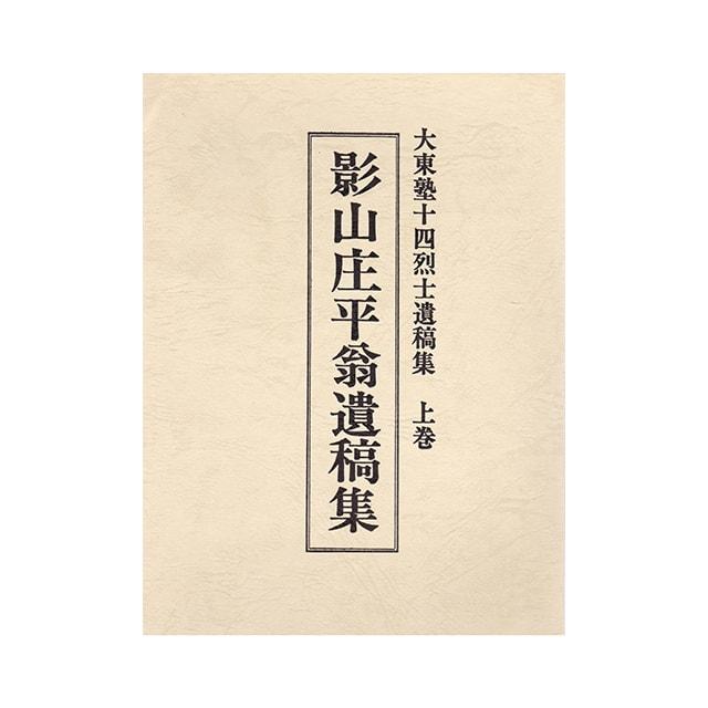 大東塾十四烈士 遺稿集 上巻