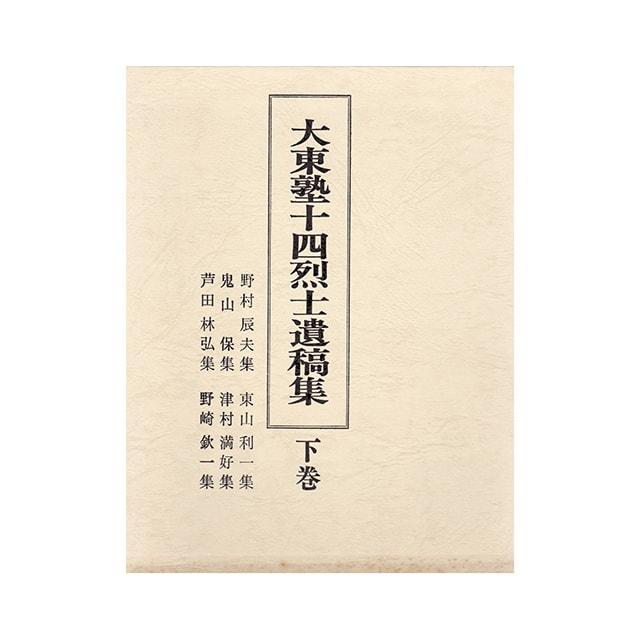 大東塾十四烈士 遺稿集 下巻