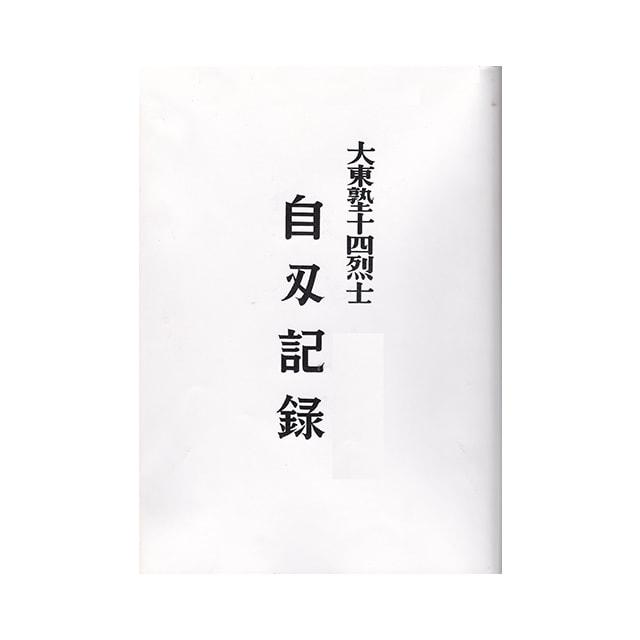 大東塾十四烈士 自刃記録