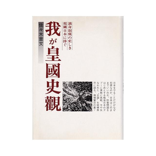我が皇国史観 ―満身創痍の愛しき祖国日本に捧ぐ―