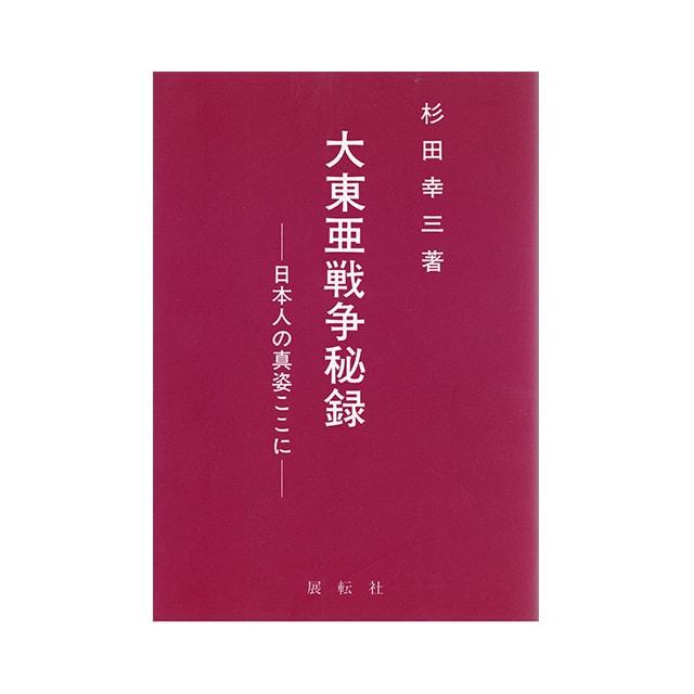 大東亜戦争秘録-日本人の真姿ここに-