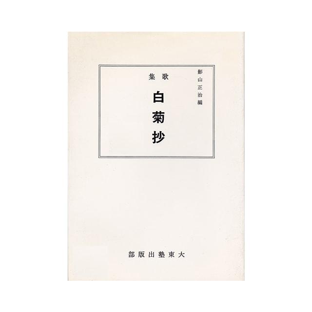 大東塾十四烈士遺詠集 歌集 白菊抄