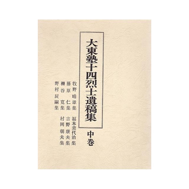 大東塾十四烈士 遺稿集 中巻