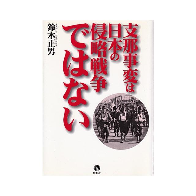 支那事変は 日本の侵略戦争ではない